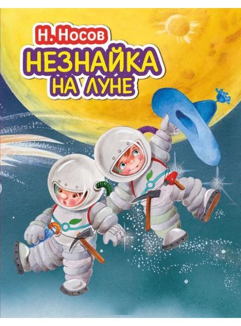 Николай Носов. Незнайка на Луне (ил. О. Зобниной)