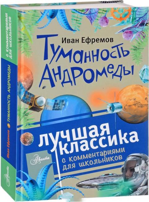 Ефремов И.А. Туманность Андромеды