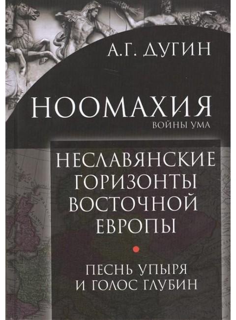 Ноомахия: войны ума. Неславянские горизонты Восточной Европы:песнь упыря и голос глубин Дугин А.Г.