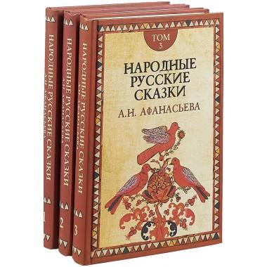 Русские сказки. В 3-х томах Афанасьев А.Н.