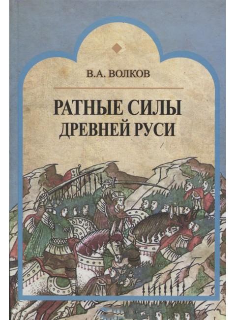 Ратные силы Древней Руси. Волков В.А.