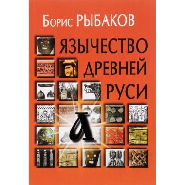 Язычество древней Руси - 4-е изд Рыбаков Б.А.