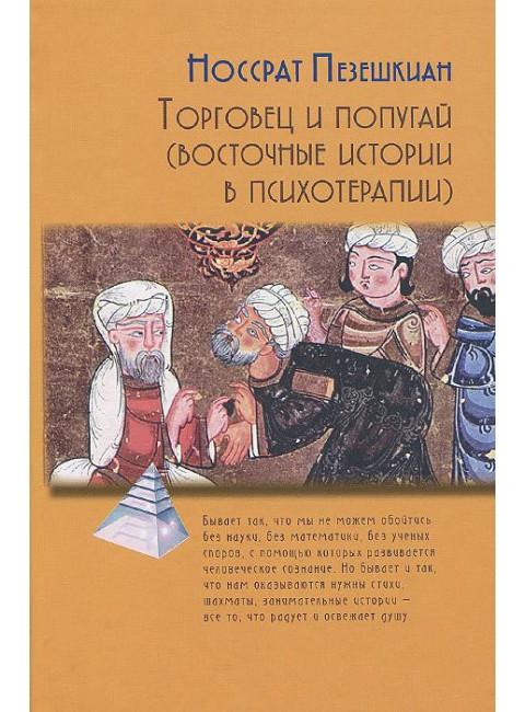 Торговец и попугай. Восточные истории в психотерапии. Пезешкиан Н.