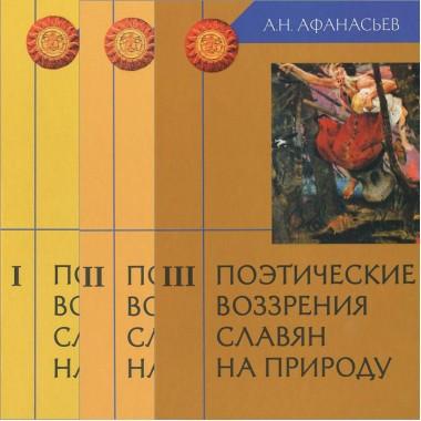 Поэтические воззрения славян на природу. В 3-х томах - 2-е изд Афанасьев А.Н.