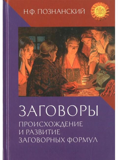 Заговоры. Происхождение и развитие заговорных формул Познанский Н.Ф.