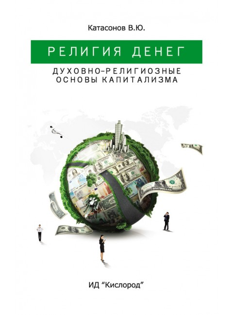 Религия денег. Религиозно-духовные основы капитализма. Катасонов В. Ю.