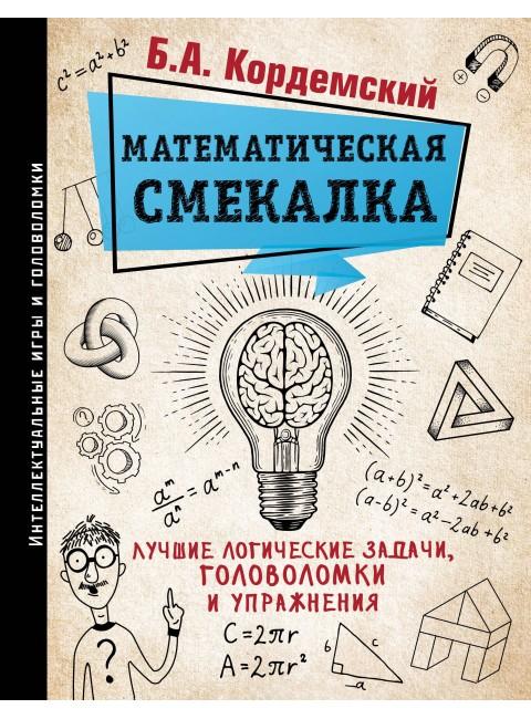 Кордемский Б. А. Математическая смекалка. Лучшие логические задачи, головоломки и упражнения