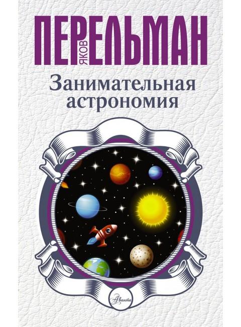 Перельман Я.И. Занимательная астрономия