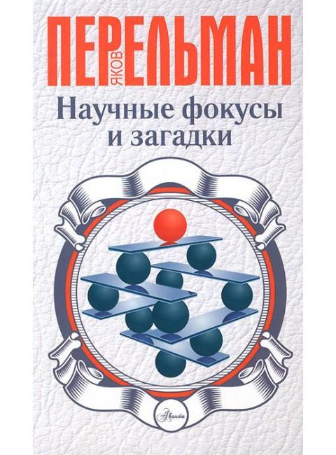 Перельман Я.И. Научные фокусы и загадки