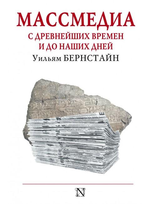 Уильям Бернстайн. Массмедиа с древнейших времен и до наших дней