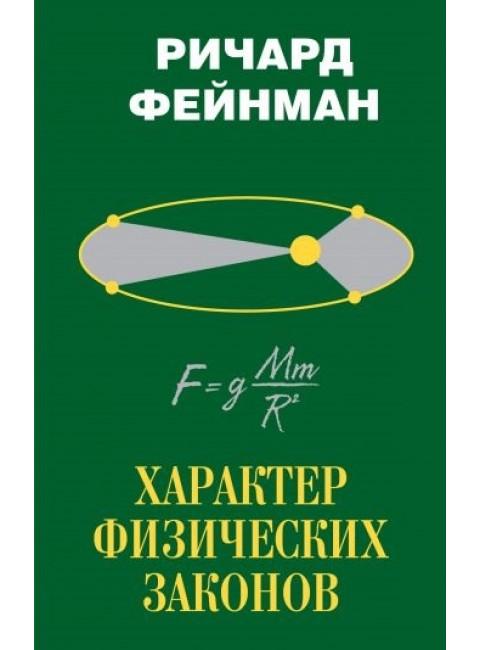 Ричард Фейнман. Характер физических законов