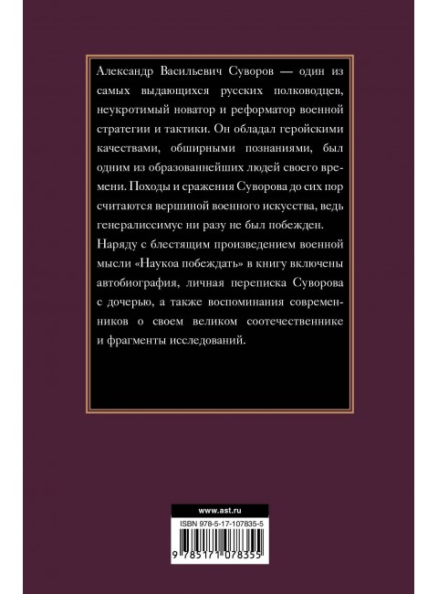 Суворов А.В. Наука побеждать