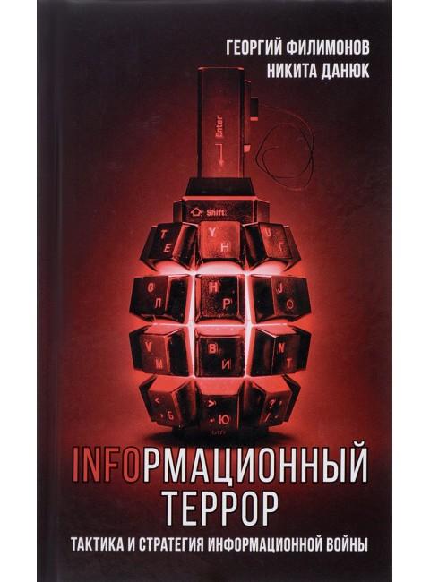 Информационный террор. Тактика и стратегия информационной войны. Георгий Филимонов, Никита Данюк