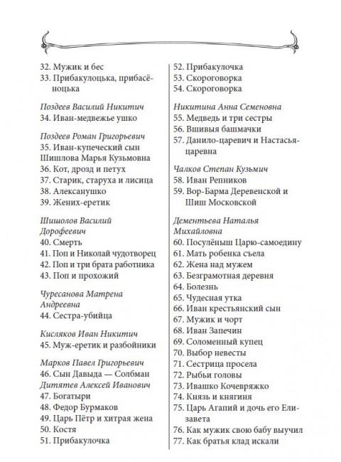 Северные сказки. В 2-х томах Сборник Ончукова Е. Н., изд. Роща