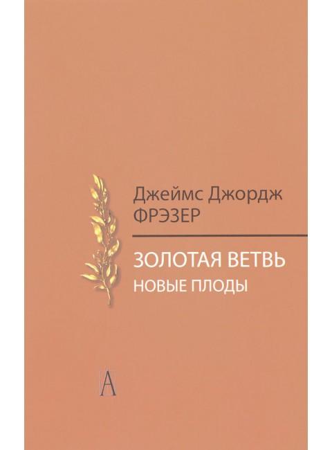 Золотая ветвь. Новые плоды (Исследование магии и религии) Фрэзер Дж.