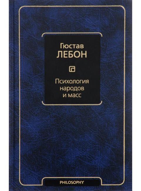 Гюстав Лебон. Психология народов и масс