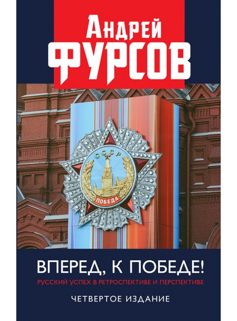 Вперед, к победе! Русский успех в ретроспективе и перспективе. 4-е издание. Фурсов А.И.