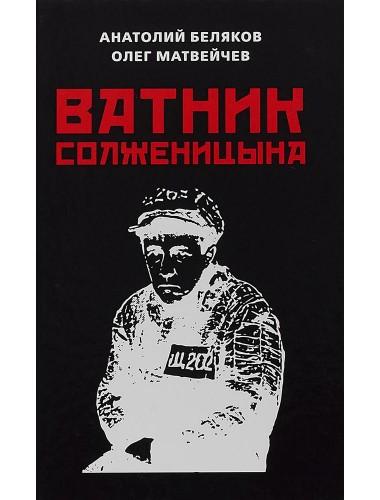 Ватник Солженицына. Матвейчев О. А., Беляков А. В.