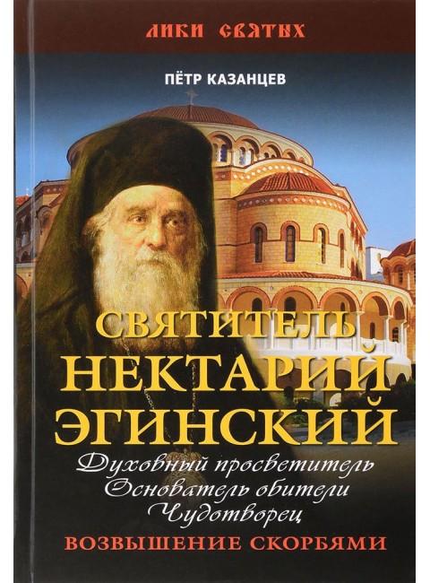 Святитель Нектарий Эгинский. Духовный просветитель, основатель обители, чудотворец. Возвышение скорбям