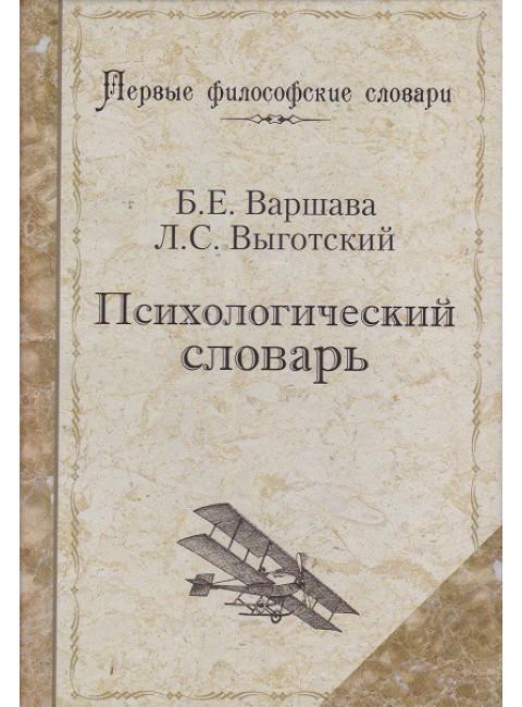 Психологический словарь. Б. Варшава, Л. Выготский