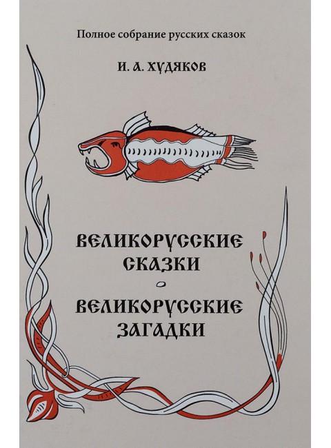 Великорусские сказки. Великорусские загадки. изд. Роща