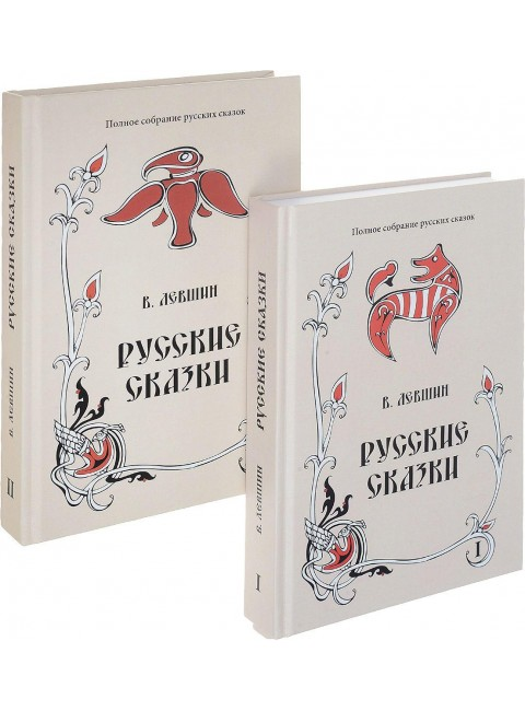 Русские сказки в 2-х книгах. В.А. Лёвшин изд. Роща