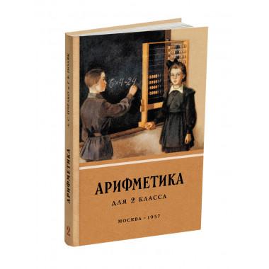 Арифметика. Учебник для 2 класса начальной школы. А.С. Пчёлко, Г.Б. Поляк. Учпедгиз 1957