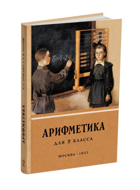 Арифметика. Учебник для 2 класса начальной школы. А.С. Пчёлко, Г.Б. Поляк.