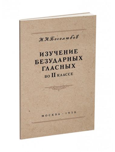 Изучение безударных гласных во II классе. Н.Н. Боголюбов. Учпедгиз 1958 г.