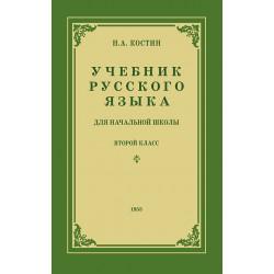Учебник русского языка для начальной школы. 2 класс. Н.А. Костин. Учпедгиз 1954