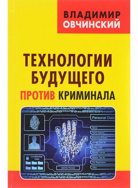 Технологии будущего против криминала. Овчинский В.С.