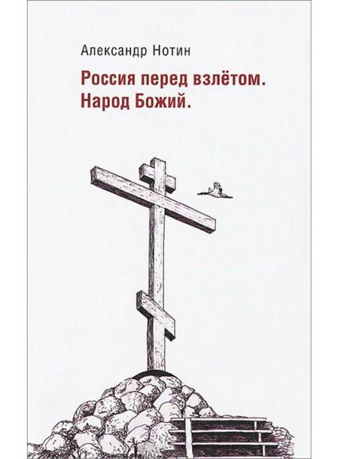 Россия перед взлетом. Народ Божий. Нотин А.И.