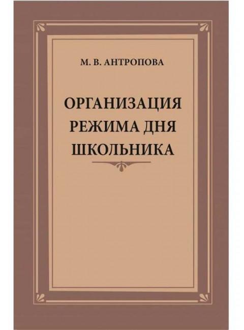 «Организация режима дня школьника» М. В. Антропова.