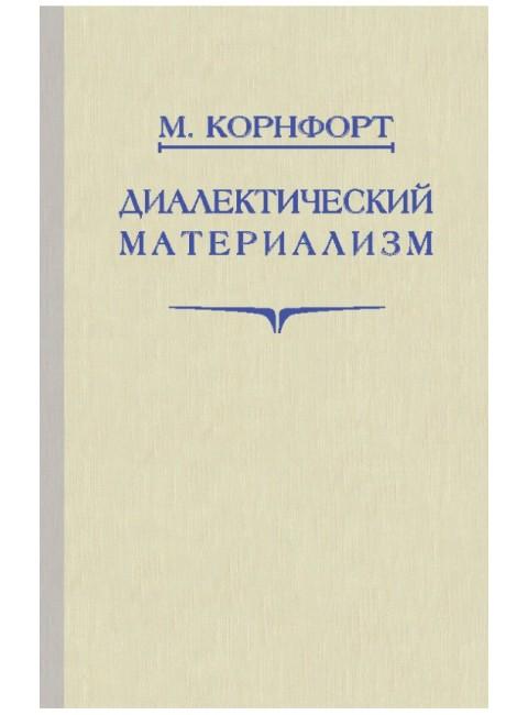 «Диалектический материализм» Корнфорт М. К. 1956 г.