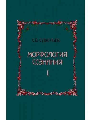 Морфология сознания 2-е издание, исправленное и дополненное Том 1. Савельев Сергей