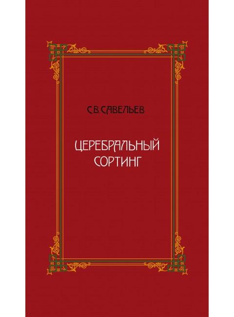 Церебральный сортинг. Савельев Сергей, 3-е издание