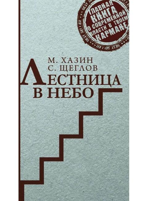 Лестница в небо. Краткая версия Хазин М.Л., Щеглов С.