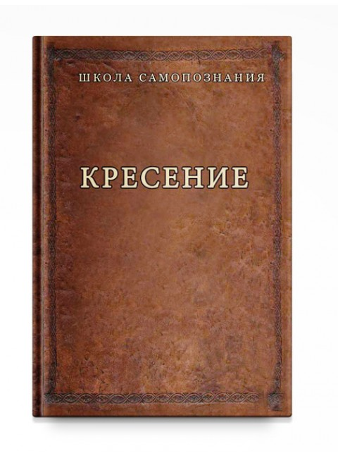 Кресение, Шевцов А. А.