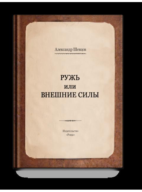 Ружь или внешние силы, Шевцов А. А.