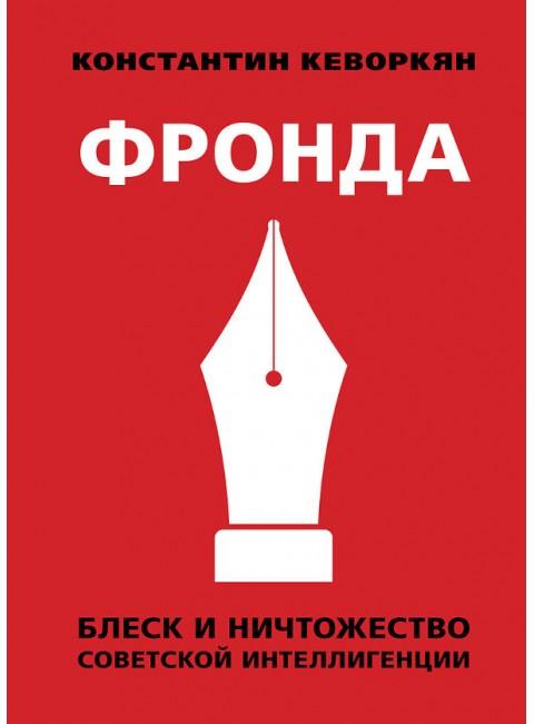 Фронда. Блеск и ничтожество советской интеллигенции. Кеворкян К.Э.