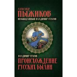 Происхождение русских былин. Пыжиков А. В. Стасов В.В.