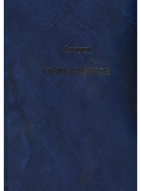 Немыслимое. Системный анализ событий 11 сентября 2001 года. автор Аноним. Андрей Фурсов рекомендует