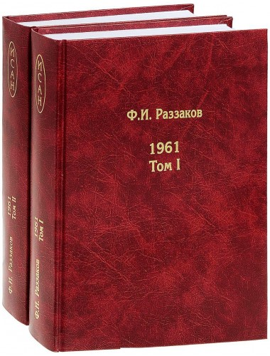 Жизнь замечательных времен: шестидесятые. 1961. В двух томах Андрей Фурсов рекомендует