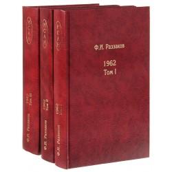 Жизнь замечательных времен: шестидесятые. 1962. В трёх томах Андрей Фурсов рекомендует