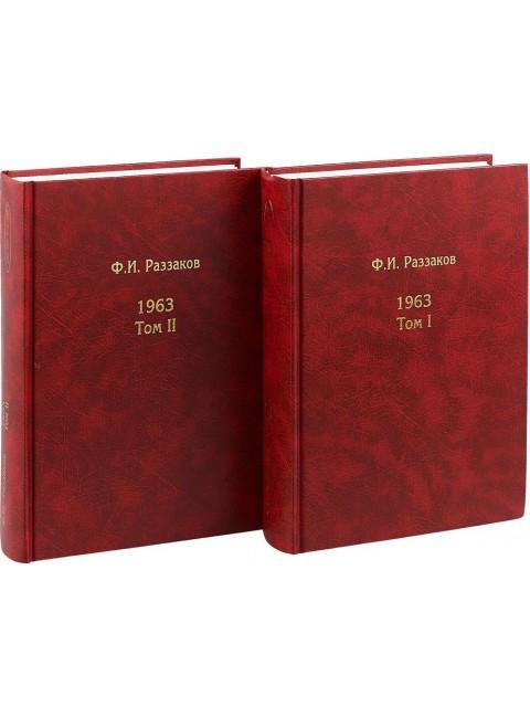 Жизнь замечательных времен: шестидесятые. 1963. В двух томах Андрей Фурсов рекомендует