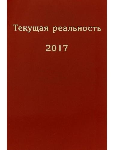 Текущая реальность 2017: избранная хронология. Андрей Фурсов рекомендует