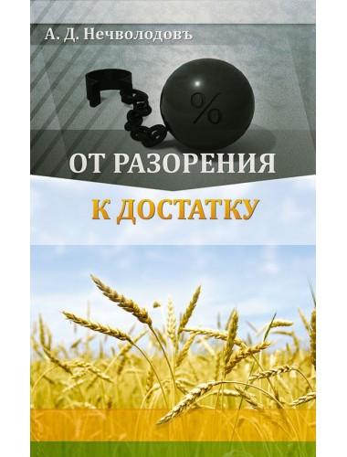 От разорения к достатку, Нечволодов Александр Дмитриевич