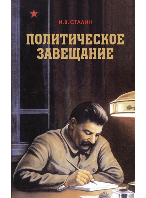 Политическое завещание Сталина, Сталин Иосиф Виссарионович