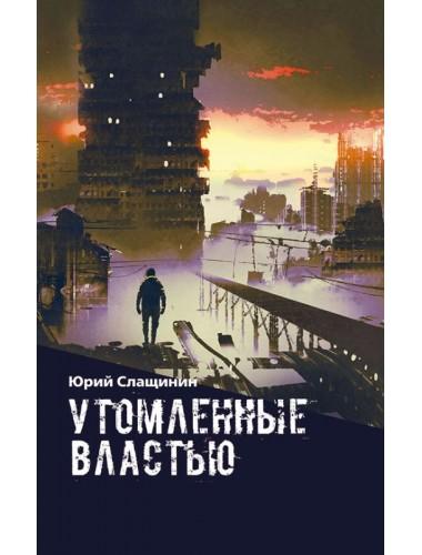 Утомлённые властью, Слащинин Юрий Иванович