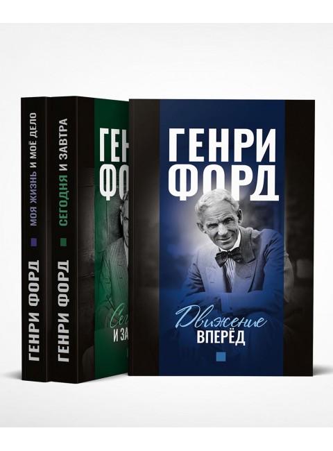 Фордономика: философия бизнеса Генри Форда (комплект из 3-х книг), Форд Генри
